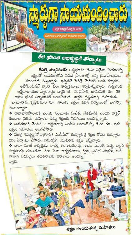 Medical and Cultural Association (MCA), Repalle