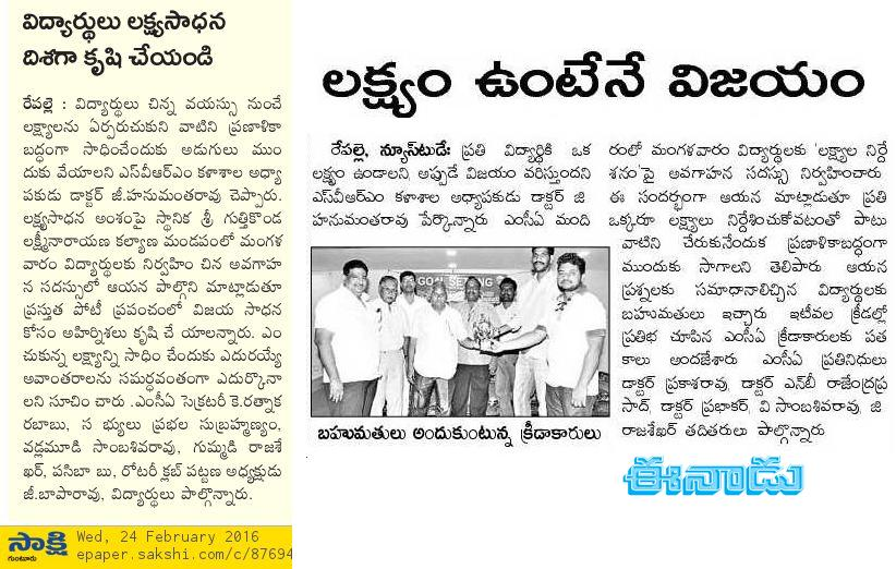 Medical & Cultural Association (MCA), Repalle, Guntur Dist, Andhra